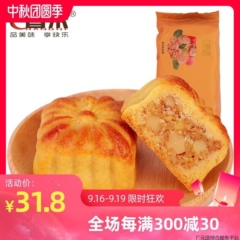 昌禾核桃斋茯苓椒盐味月饼中秋礼品散装礼盒