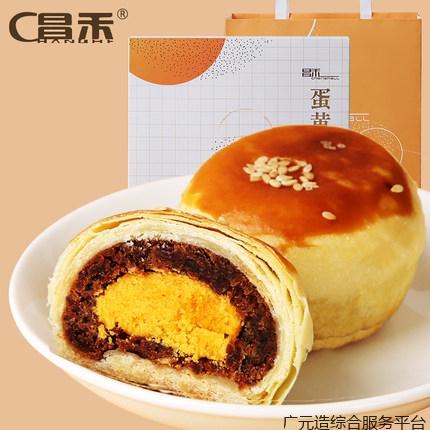 昌禾蛋黄酥礼盒装*2原生态鸭蛋新鲜传统糕点网红零食小吃早餐食品