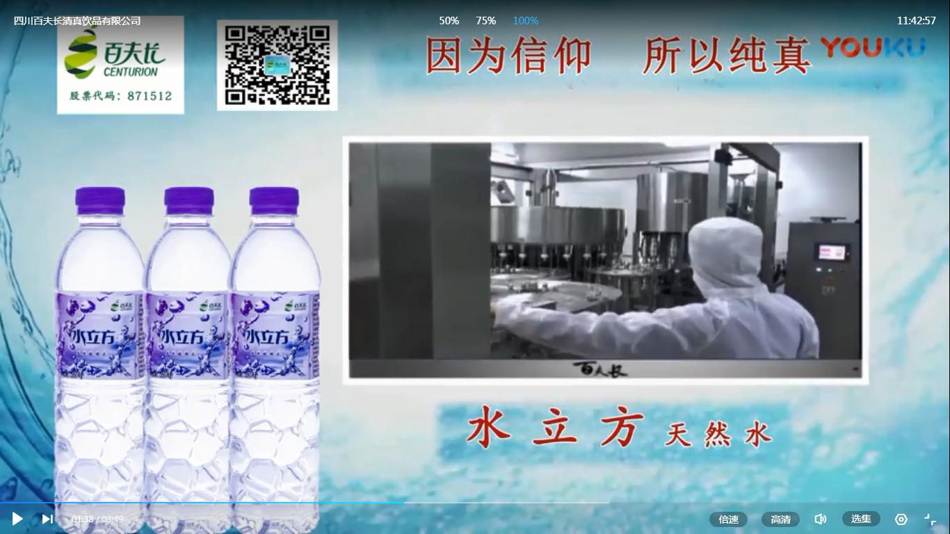 四川百夫长清真饮品有限公司