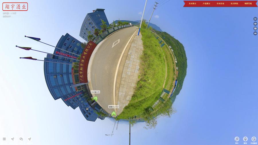 广元市翔宇酒业有限公司VR展示