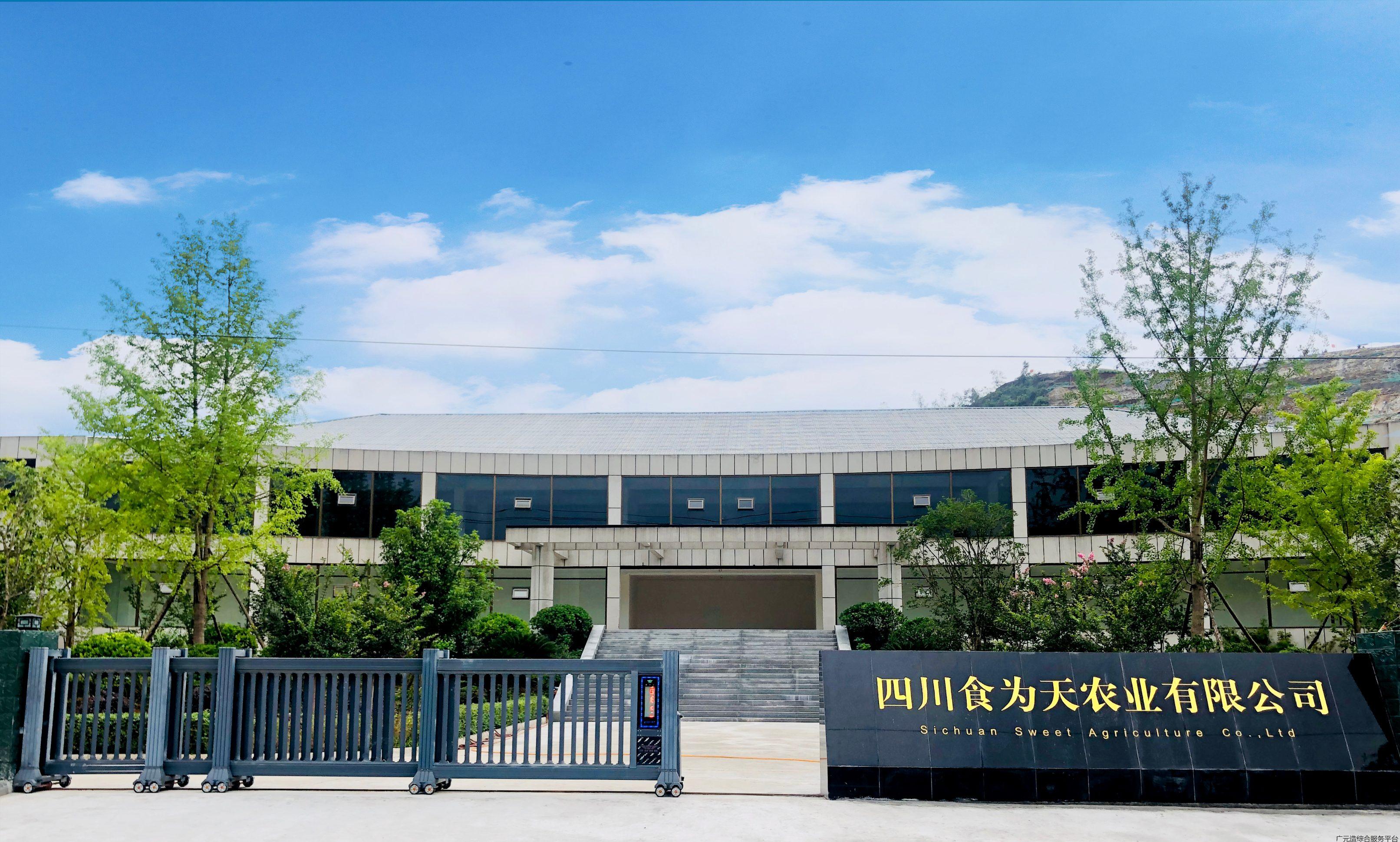 【广元造企业名录】四川食为天农业有限公司