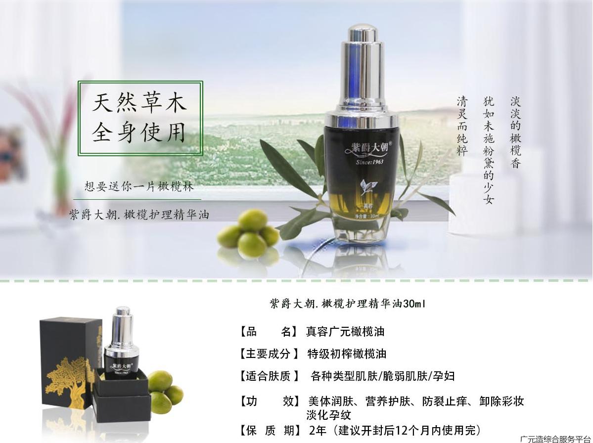 【紫爵大朝】天然橄榄油精华,真容孕妇妊辰