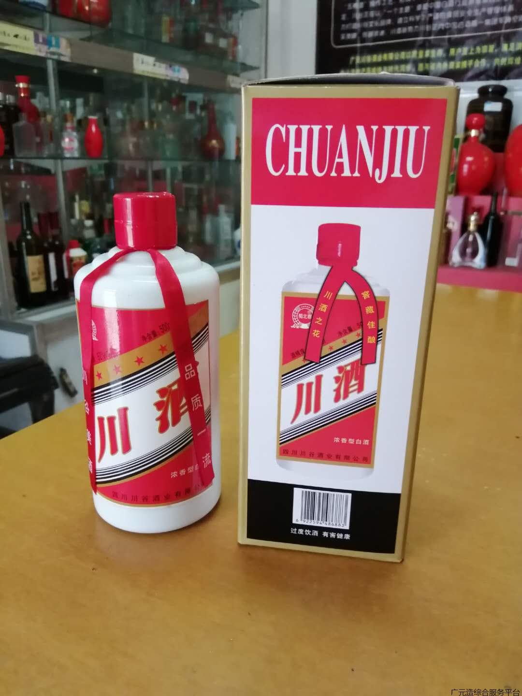 【广元造企业名录】广元川谷酒业公司