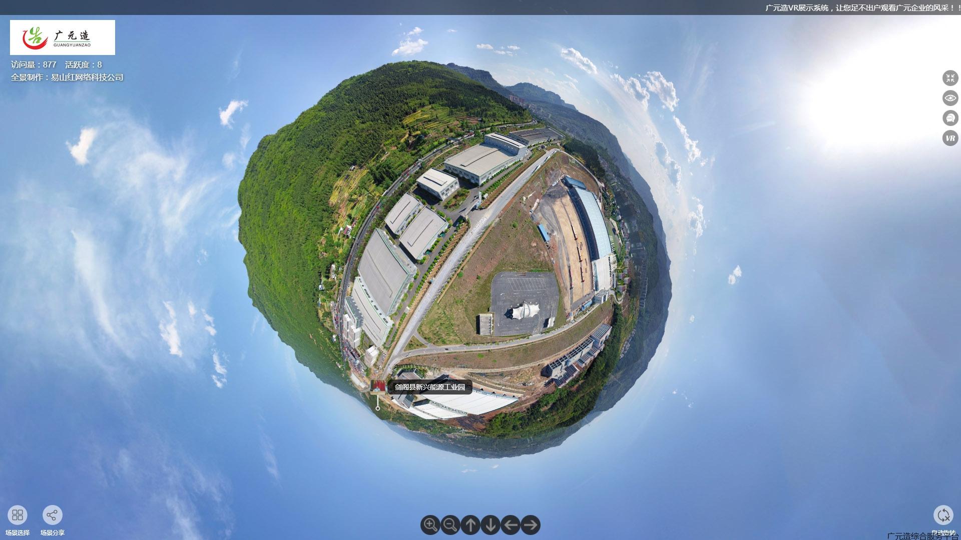 剑阁县新兴能源工业园VR展示