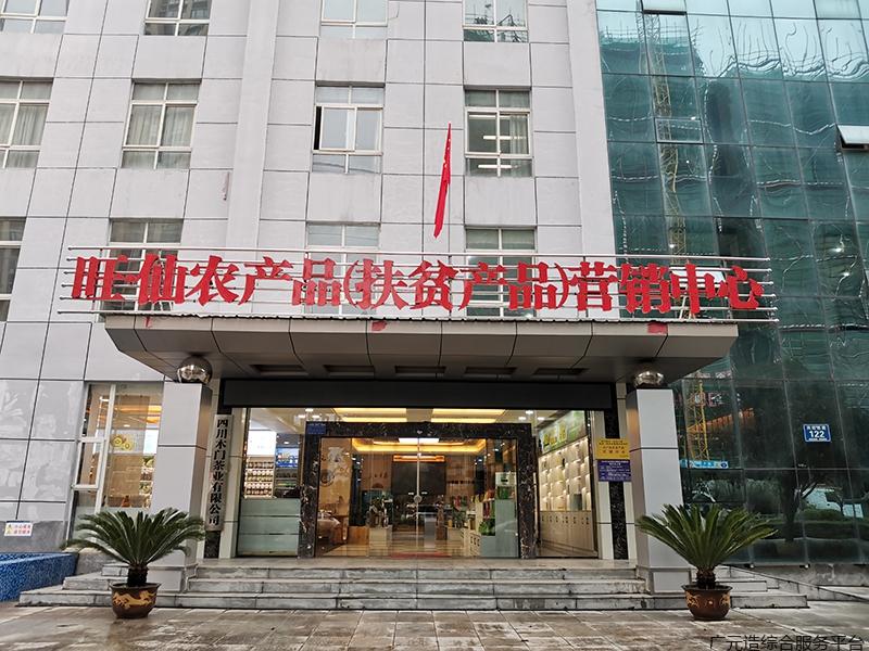 【广元造企业名录】四川木门茶业有限公司