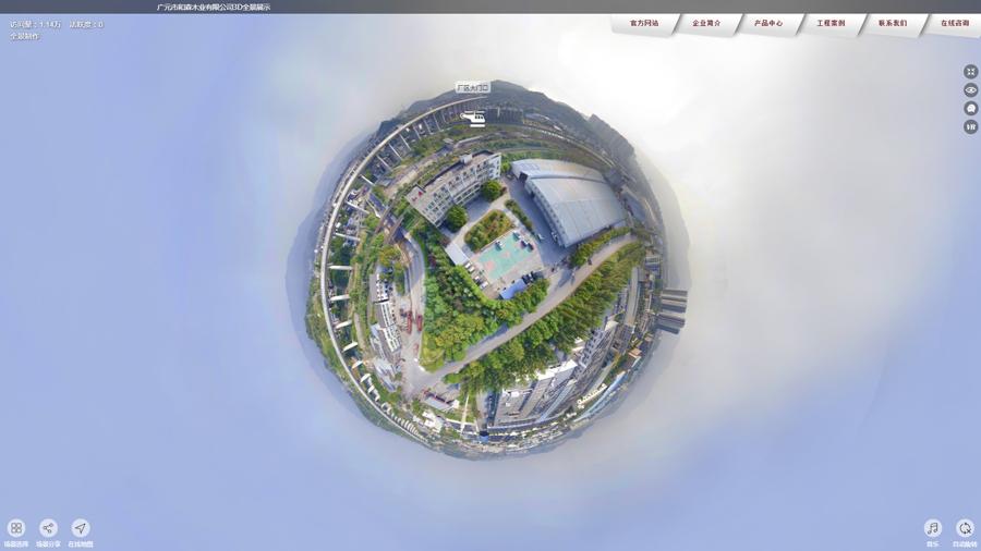 四川省广元市和森木业有限公司VR展示
