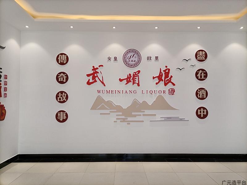 【广元造企业名录】四川武媚酒业有限公司