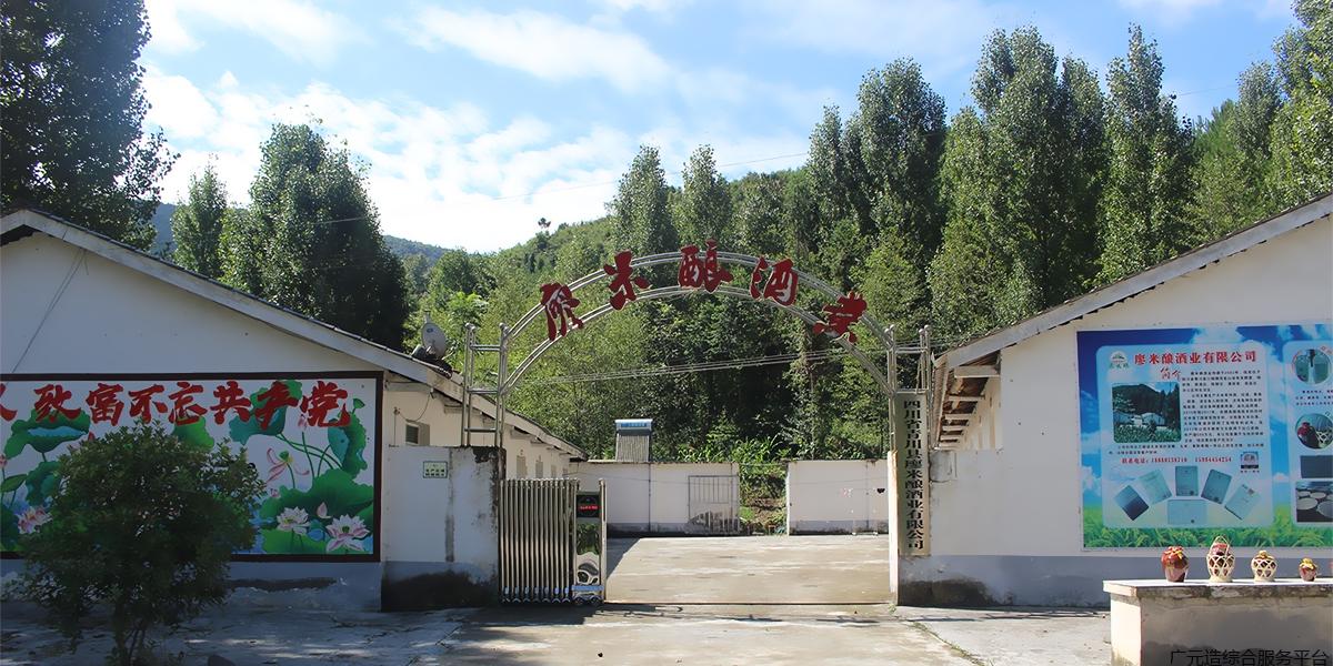 【广元造企业名录】四川省青川县廖米酿酒业