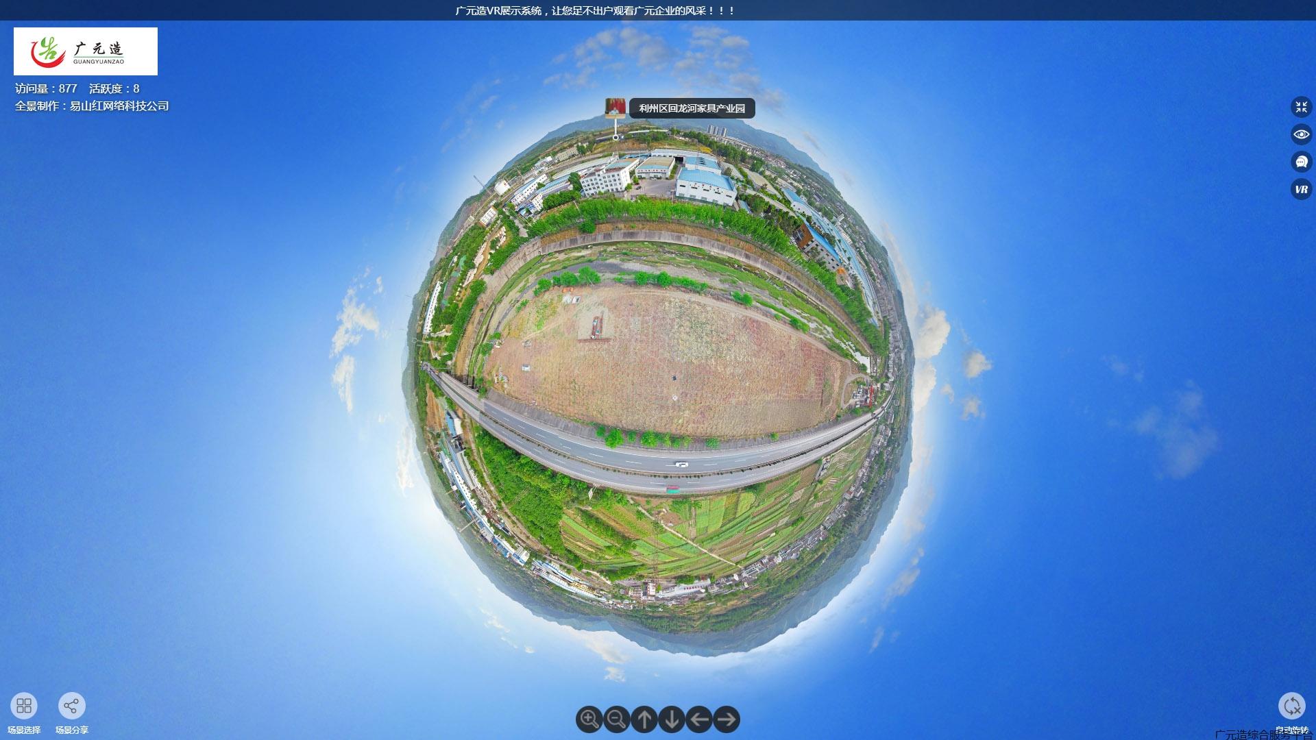 利州区回龙河家具工业园VR展示