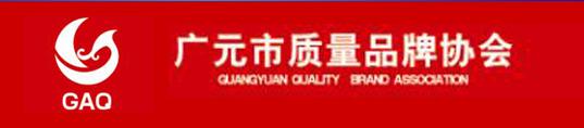 广元市质量品牌协会