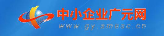 广元市中小企业服务中心