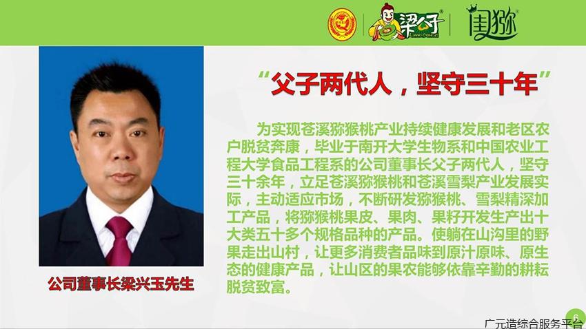 苍溪县猕猴桃食品有限责任公司