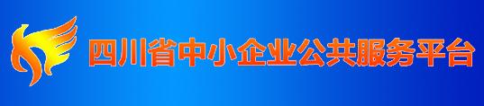 四川省中小企业公共服务平台