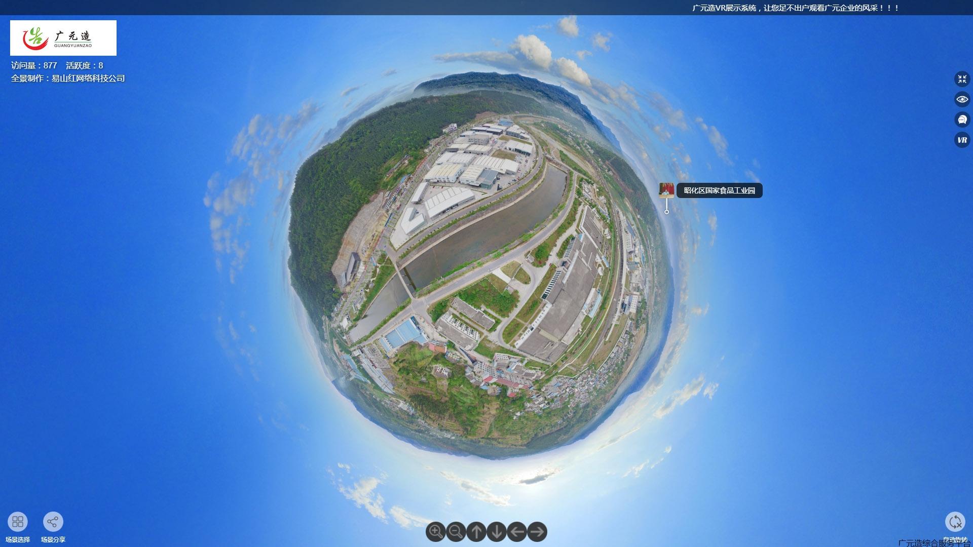 昭化区国家食品工业园VR展示