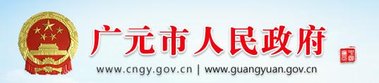 广元市人民政府